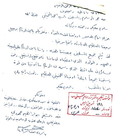 رسالة من المجلس الاعلى للثورة الاسلامية في العراق