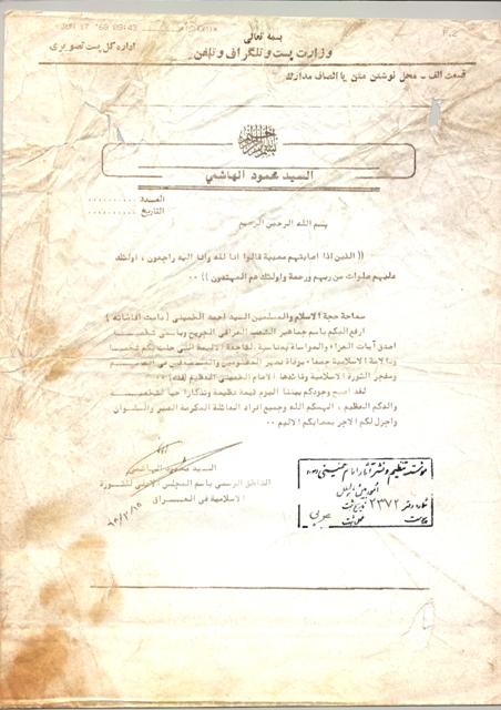 رسالة من السيد محمد الهاشمي الشاهرودي
