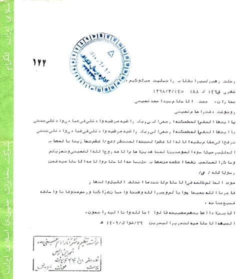 رسالة من الجبهة الاسلامية لتحرير البحرين