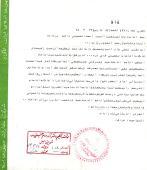 رسالة من مركز الدراسات الاسلامية في العراق