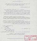 رسالة من المسلمين في باكستان