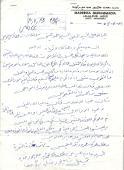 رسالة من باكستان