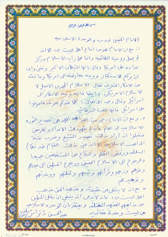امام الوحدة الاسلامية