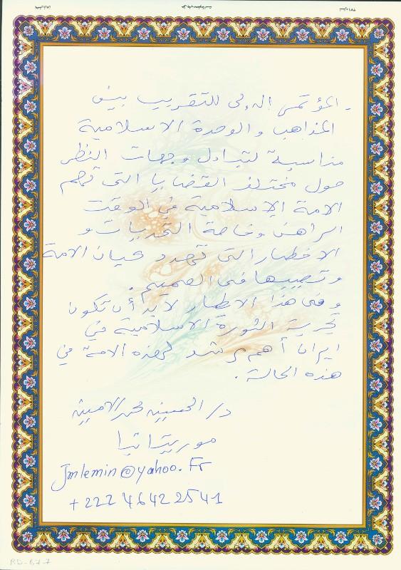 تجربة الثورة الاسلامية