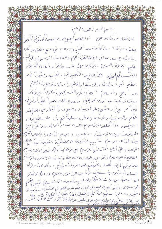 تجسيد آيات القرآن