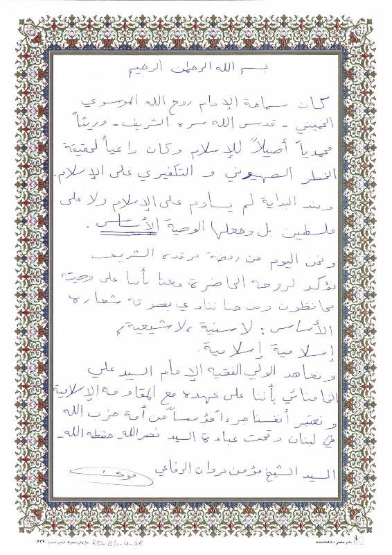 وريث الاسلام المحمدي (ص) الاصيل
