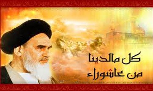 الثورة الاسلامية علي خطي عاشوراء الحسين