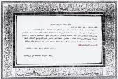 تهنئة بمناسبة ذكرى ميلاد السيدة فاطمة الزهراء سلام الله عليها