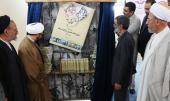 إزاحة الستار عن مجموعة كتب أنصار الامام في وثائق السافاك