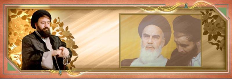 السيد حسن الخميني : كان الحاج السيد احمد ( نجل الامام الخميني) مخزن  أسرار الثورة.