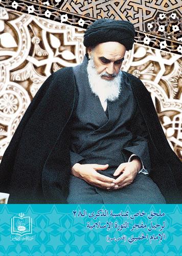 ملحق خاص بمناسبة الذكري ال28 لرحيل مفجر الثورة الاٍسلامية الاٍمام الخميني (قدس سره)