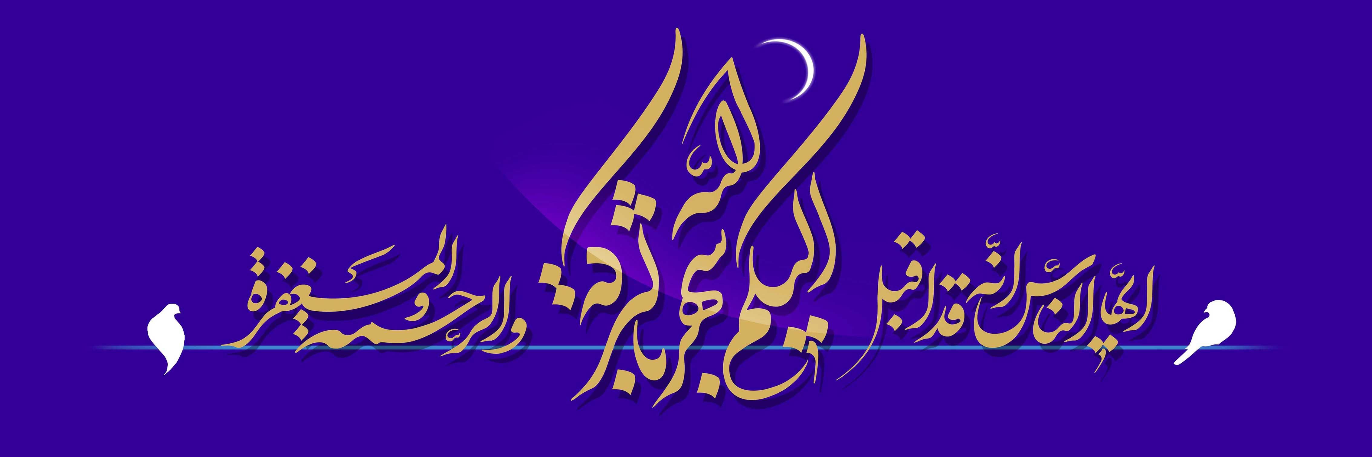 اعمروا شهر رمضان المبارك بذكر الله وأداء الشكر له على النعم التي أعذقها عليكم.