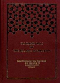 Adab aS-Salat: The Disciplines of the Prayer
