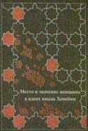 Место и знауение женшины в идеях имама Хомейни