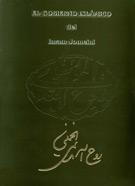 El Gobierno Islamico del Imam Jomeini