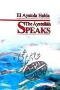 Ayatollah Speaks