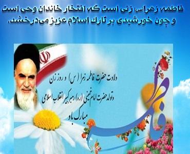 Hadrat Fatima raised status of women