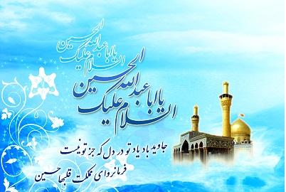 Imam Hussain (PBUH) school of thought promotes progressive Islam