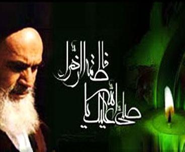 Imam Khomeini stressed divine character of Fatima-Zahra (PBUH)