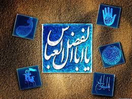 Imam Khomeini hailed sacrifices of Abu`l-Fadhl al-Abbas