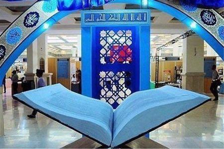 Foire d'exposition du Coran al-Karim (Généreux)
