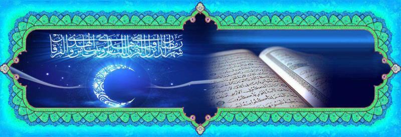 Ce qui se situe au-dessus de tout pour l'être humain durant le mois de Ramadan c'est qu'il se réforme lui-même, nous avons besoin d'amélioration, nous avons besoin de purifier l'âme.