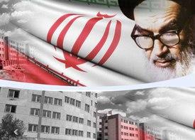 Anniversaire  de la création de Bonyad-e Maskan Emam Khomeini  (La Fondation du Logement de l'Imam Khomeini)