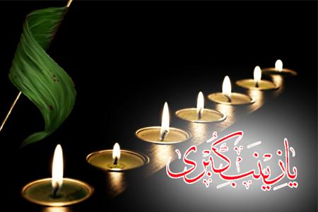Acceptation de Hazrat Zaynab (as) comme modèle durant la Révolution islamique