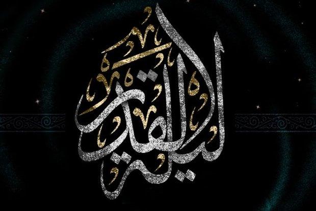 Nuit du destin ouLaylat al Qadr