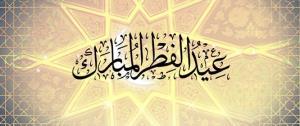 Le sermon d'Eid al-Fitr selon le Prince des croyants Ali Ibn Abi Talib