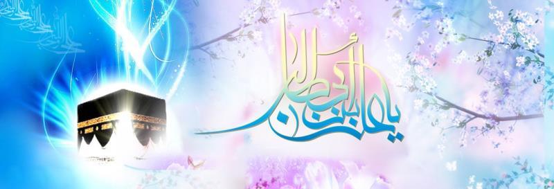 Le 13 Rajab de l'Hégire lunaire, jour de Aïd Moubarak (La Fête bénie)... c'est la justice dans le monde qui est née, c'est le jour durant lequel  l'Emir de croyants (as) est né. Sahife-ye Emam, v12, p343 et 344