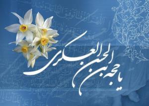 Naissance de Hazrat Wali Al-Asr