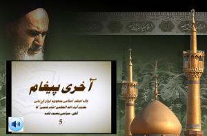 قائد اعظم، امام خمینی(رح) کا الہی، سیاسی وصیت نامہ (5)