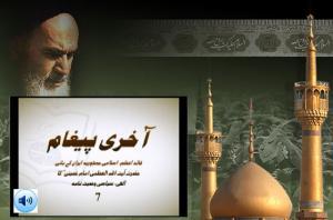 قائد اعظم، امام خمینی(رح) کا الہی، سیاسی وصیت نامہ (7)