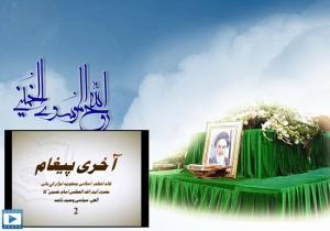 قائد اعظم، امام خمینی(رح) کا الہی، سیاسی وصیت نامہ (2)