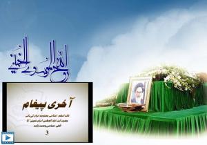 قائد اعظم، امام خمینی(رح) کا الہی، سیاسی وصیت نامہ (3)