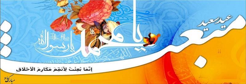 خاتم الانبیاء محمد مصطفی صلی اللہ علیہ وآلہ کی بعثت سے کائنات میں عظیم علمی اور عرفانی تبدیلیاں رونما ہوئی ہیں۔