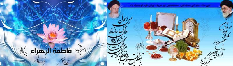 اس نئے سال [ نو روز ] کی آمد پر دنیا کے تمام مسلمانوں، مستضعفین اور شریف ایرانی قوم کو مبارک باد پیش کرتا ہوں:  امام خمینی