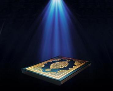 قرآن کی تلاوت