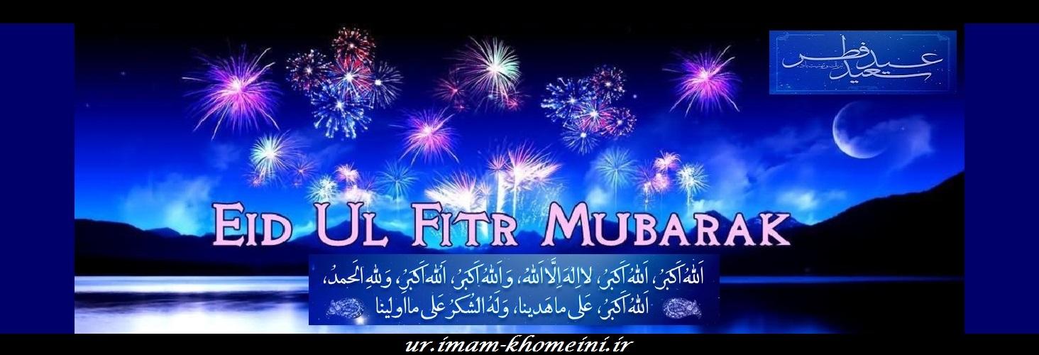 امام خمینی(رح): عید فطر، اللہ کی مہمانی کی عید ہے اور یہ لقاء اللہ کیلئے مقدمہ ہے