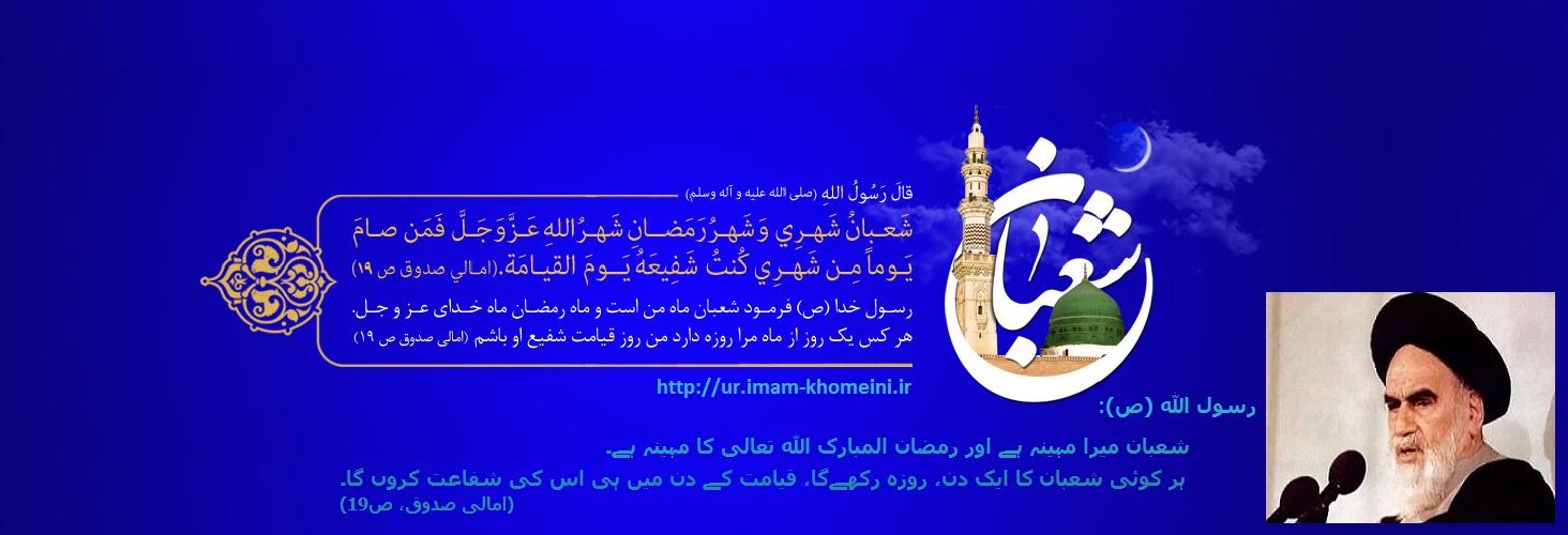 رجب، شعبان اور رمضان المبارک کے مہینوں کی برکتیں ایسے انسانوں کی شامل حال رہی ہیں جو مستفیض ہونے کی اہلیت رکھتے تھے اور ان تمام برکتوں کا آغاز عید مبعث سے ہی ہوتا ہے۔