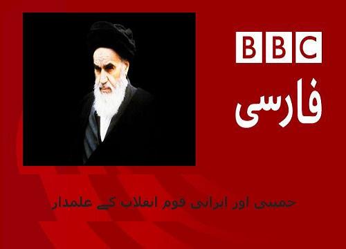 خمینی اور ایرانی قوم انقلاب کے علمدار