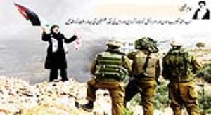 فلسطینی مسئلے پر امام خمینی (ره) کے موقف
